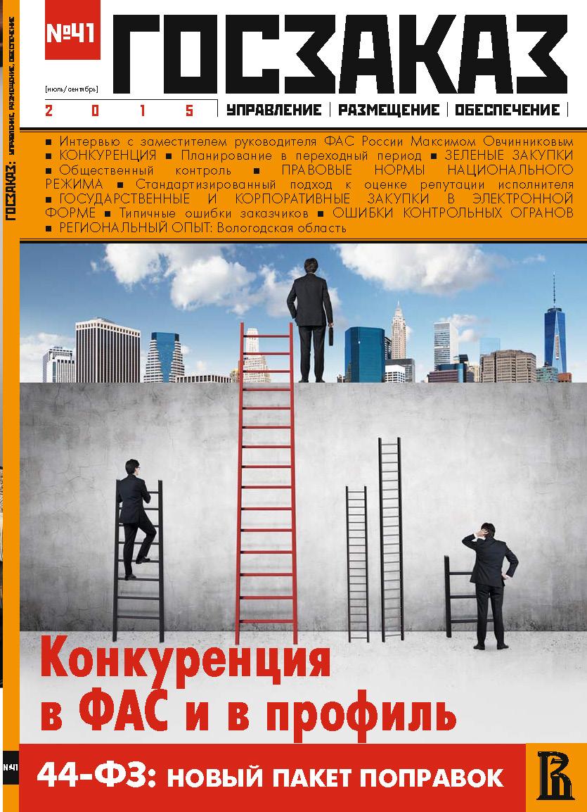 Госзаказ: управление, размещение, обеспечение № 41
