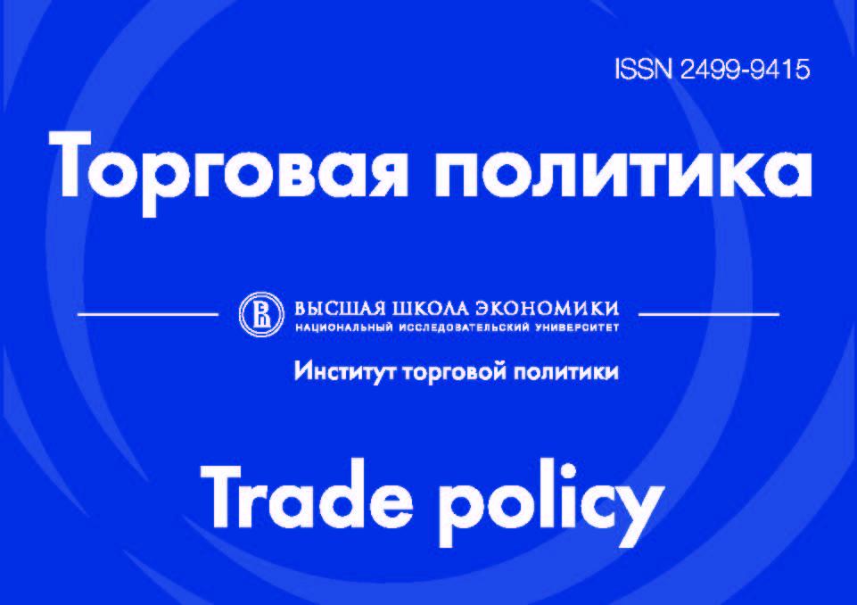 Торговая политика