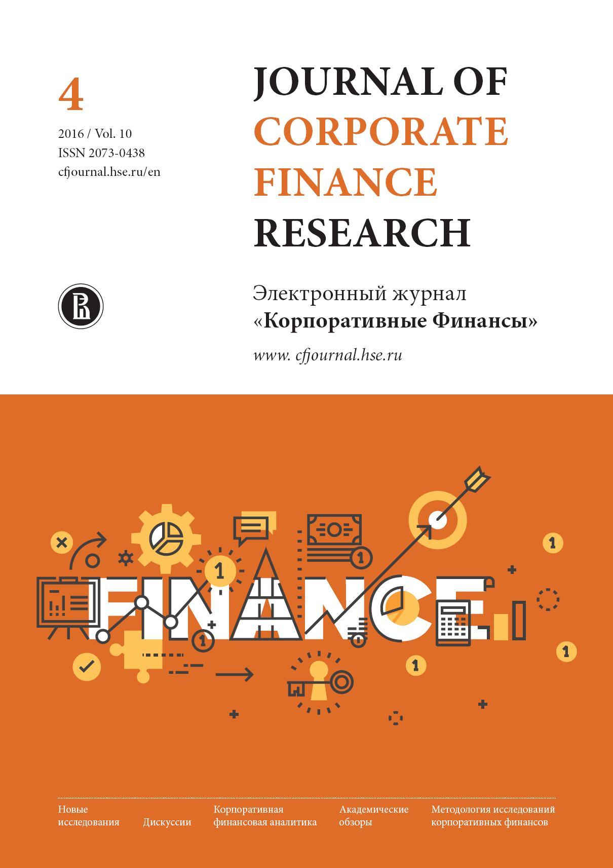 "Электронный журнал ""Корпоративные финансы"""